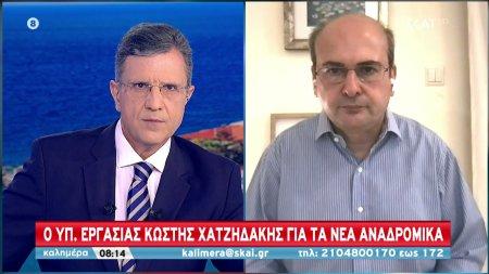 Χατζηδάκης σε ΣΚΑΪ: Τί θα γίνει με τον κατώτατο μισθό-Αύριο οι αποφάσεις της κυβέρνησης