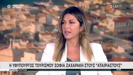 Η Υφυπουργός Τουρισμού Σοφία Ζαχαράκη στον ΣΚΑΪ