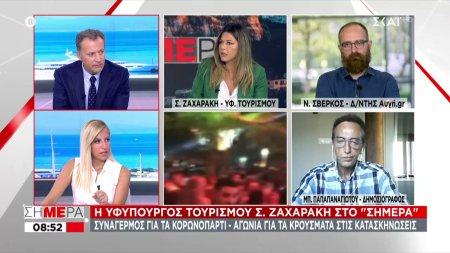 Η Υφυπουργός Τουρισμού Μ. Ζαχαράκη στο