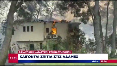 Καίγονται σπίτια στις Αδάμες