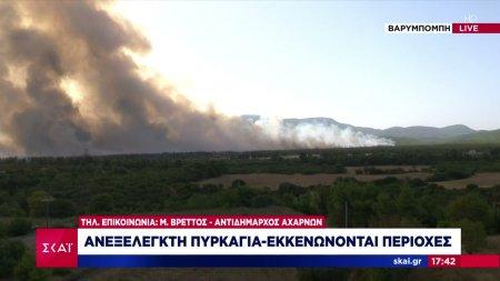 Ο αντιδήμαρχος Αχαρνών Μ. Βρεττός: Οι φλόγες στην πλατεία της Βαρυμπόμπης - Καίγονται σπίτια