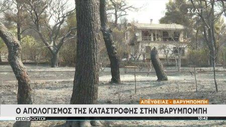 Ο απολογισμός της καταστροφής στην Βαρυμπόμπη