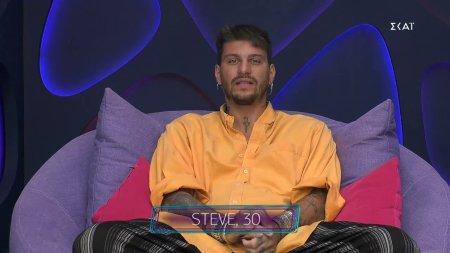 Steve για Κώστα: Προσπαθεί να είναι αρεστός σε όλους και έχει αλλάξει η συμπεριφορά του