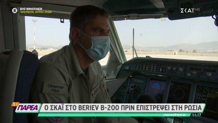Ο ΣΚΑΪ στο Beriev Β-200 πριν επιστρέψει στη Ρωσία