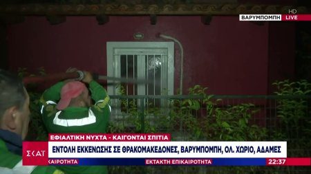 Εφιαλτική νύχτα στη Βαρυμπόμπη - Καίγονται σπίτια