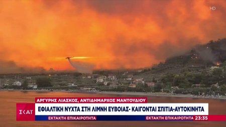 Α. Λιάσκος αντιδήμαρχος Μαντουδίου: Εφιαλτική νύχτα στη λίμνη Ευβοίας - Καίγονται σπίτια και αυτοκίνητα