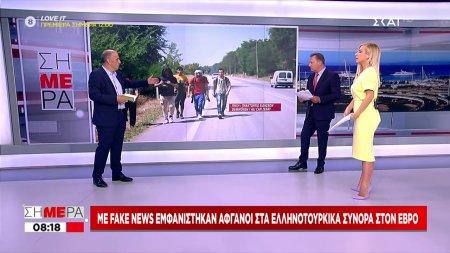 Έβρος - Τουρκία:  Ύποπτη είδηση ότι η  Eλλάδα «άνοιξε τα σύνορα» - Εμφανίστηκαν εκατοντάδες Αφγανοί