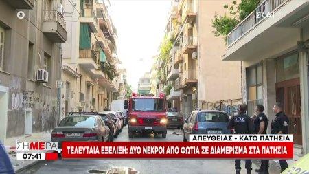Τραγωδία στα Κάτω Πατήσια: Δύο νεκροί από φωτιά σε διαμέρισμα