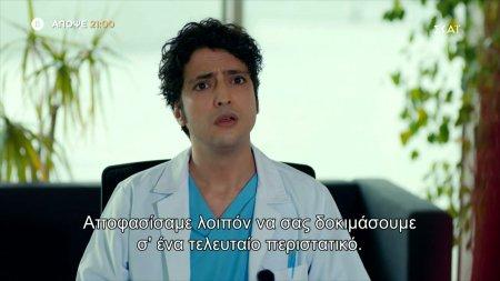 Ο Γιατρός | Trailer | 04/08/2021