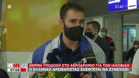 Θερμή υποδοχή στο αεροδρόμιο για τον Ιακωβίδη - Ο Έλληνας αρσιβαρίστας σκέφτεται να συνεχίσει