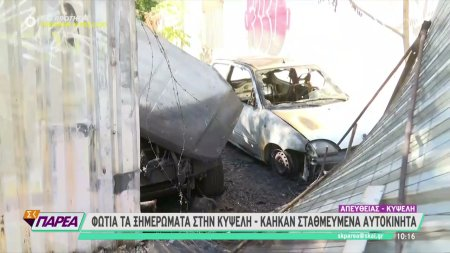 Φωτιά τα ξημερώματα στην Κυψέλη – Κάηκαν αυτοκίνητα