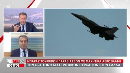 Μπαράζ τουρκικών παραβιάσεων με μαχητικά αεροσκάφη την ώρα των καταστροφικών πυρκαγιών στην Ελλάδα