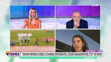 Παραολυμπιακοί Αγώνες: Ο Έλληνας πρωταθλητής Στέλιος Μαλακόπουλος στο