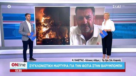 Συγκλονιστική μαρτυρία για την φωτιά στην Βαρυμπόμπη