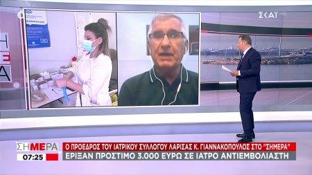 Έριξαν πρόστιμο 3000 ευρώ σε ιατρό αντιεμβολιαστή