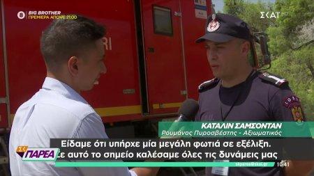 Ο επικεφαλής των Ρουμάνων πυροσβεστών στον ΣΚΑΪ