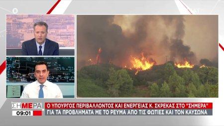 Ο Υπουργός Περιβάλλοντος και Ενέργειας Κ. Σκρέκας για τα προβλήματα με το ρεύμα από τις φωτιές