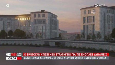Το νέο στρατηγείο που χτίζει o Ερντογάν- Προκλητικές δηλώσεις για το 1922 και τη Σμύρνη