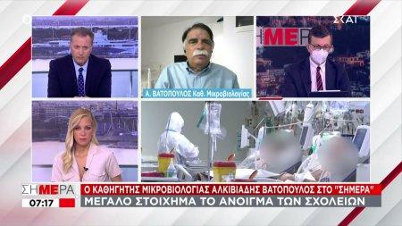 Βατόπουλος-ΣΚΑΪ: Πιθανό να τελειώσουμε με τον κορωνοϊό το 2022- Γιατί εμβόλιο και όχι νόσηση