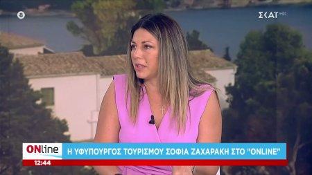 Η Υφυπουργός Τουρισμού Σοφία Ζαχαράκη στο