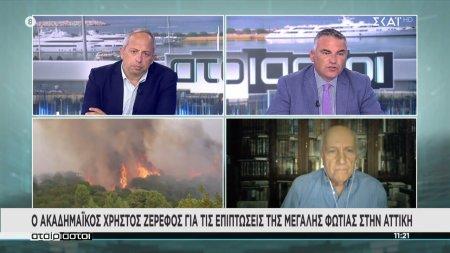 Ο Ακαδημαϊκός Χρήστος Ζερεφός για τις επιπτώσεις της μεγάλης φωτιάς στην Αττική