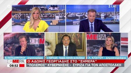 Γεωργιάδης - ΣΚΑΪ: Ο Αποστολάκης το έβαλε στα πόδια με την 1η στρακαστρούκα - Ούτε για καφετζής