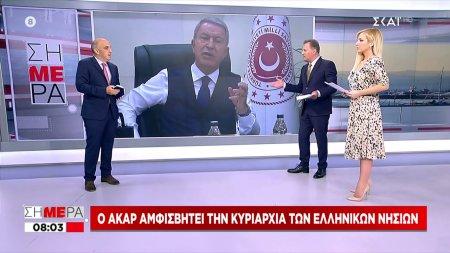Νέα επίθεση Τουρκίας σε Ελλάδα: Ο Ακάρ αμφισβητεί την κυριαρχία των ελληνικών νησιών
