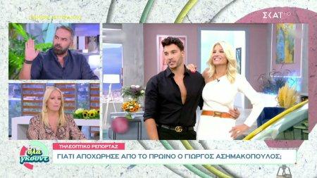 Γιατί αποχώρησε από το πρωινό ο Γιώργος Ασημακόπουλος