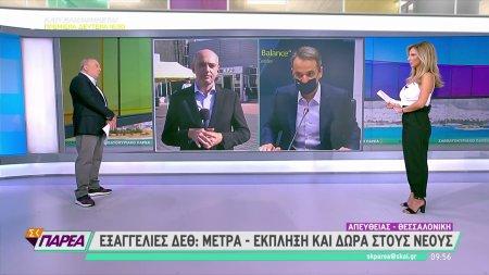 Θεσσαλονίκη-Μητσοτάκης: Ανάπτυξη για όλους και το μέρισμα της να αφορά πρωτίστως τη νέα γενιά