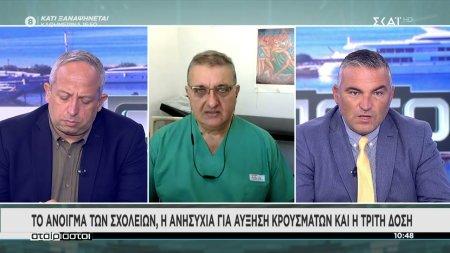 Ο Πρόεδρος του Πανελλήνιου Ιατρικού Συλλόγου Αθ. Εξαδάκτυλος στον ΣΚΑΪ