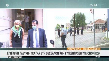 Επίσκεψη Πλεύρη - Γκάγκα στη Θεσσαλονίκη - Συγκέντρωση υγειονομικών