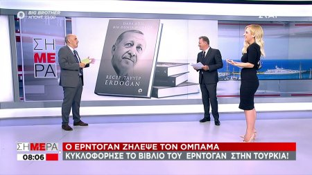 Ο Ερντογάν...ζήλεψε τον Ομπάμα: Κυκλοφόρησε το βιβλίο του στην Τουρκία