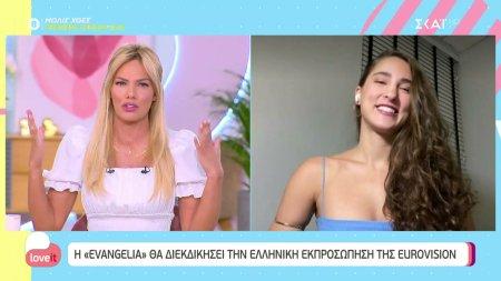 Η Evangelia θα διεκδικήσει την Ελληνική εκπροσώπηση της Eurovision