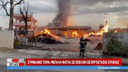 Μεγάλη φωτιά σε εργοστάσιο ξυλείας στον Ασπρόπυργο -Κυκλοφοριακές ρυθμίσεις