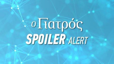 Ο Γιατρός | Spoiler Alert | 17/9/2021