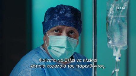 Ο Γιατρός | Spoiler Alert | 22/9/2021