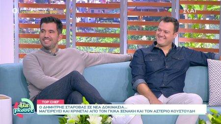 Ο Γκίκας Ξενάκης και ο Αστέριος Κουστούδης στο Όλα Γκούντ - Αποκλειστικό απόσπασμα από το Top Chef