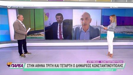 Στην Αθήνα Τρίτη και Τετάρτη ο Δήμαρχος της Κωνσταντινούπολης Ιμάμογλου