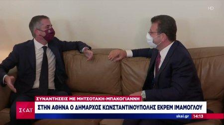 Στην Αθήνα ο Δήμαρχος Κωνσταντινούπολης Εκρέμ Ιμάμογλου