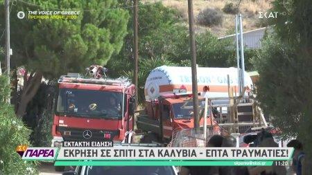 Καλύβια: Έκρηξη κατα την διάρκεια ανεφοδιασμού δεξαμενής αερίου- 7 τραυματίες