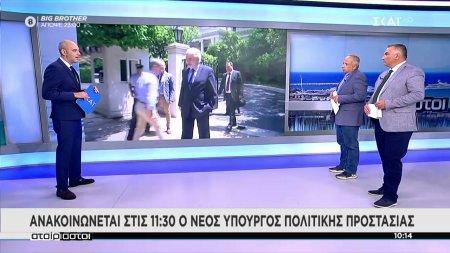 Ανακοινώνεται στις 11:30 ο νέος Υπουργός Πολιτικής Προστασίας - Επικρατέστερος ο Χ. Στυλιανίδης