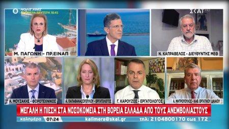 Καπραβέλος: Σχεδόν στο 100% η πληρότητα στις ΜΕθ στη Β. Ελλάδα