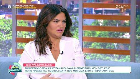 Δ. Κατσαφάδου: Την περίοδο που καιγόταν η Ελλάδα η επιχείρηση μου έφτιαχνε μόνο κρέμες για τα εγκαύματα των πυρόπληκτων