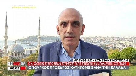 Ο Τούρκος Πρόεδρος κατηγορεί ξανά την Ελλάδα