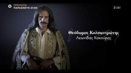 1821 - Θεόδωρος Κολοκοτρώνης | Trailer | 1/10/2021