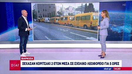 Βάρκιζα: Ξέχασαν κοριτσάκι 2 ετών μέσα σε σχολικό λεωφορείο για 5 ώρες