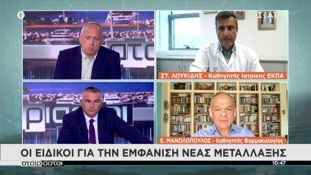 Λουκίδης - Μανωλόπουλος: Οι ειδικοί μιλούν για την εμφάνιση της νέας μετάλλαξης