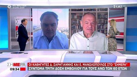 Οι καθηγητές Δ. Σαρηγιάννης και Ε. Μανωλόπουλος στο