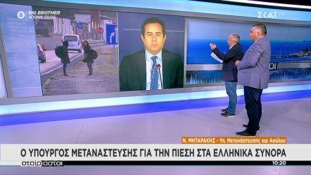 Ο Υπουργός Μετανάστευσης για την πίεση στα ελληνικά σύνορα