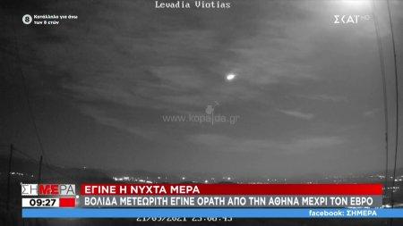 Μετεωρίτης «έσκισε» τον ουρανό της Ελλάδας και έκανε τη νύχτα μέρα